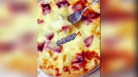 周末愉快 一大早做水果披萨好吃宝宝们学会做吗? 学会点️评论噢#