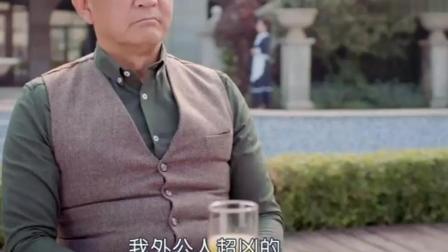 青青和外公正在谈心 接到了司徒枫的电话 脸色大变求外公解围!