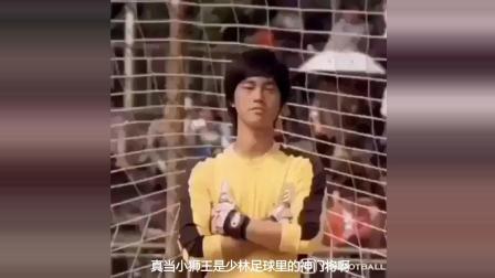 可怜小狮王被全队疯狂轮射, 惨被队友当成少林足球神门将