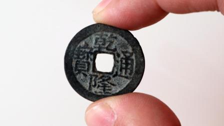 铜钱硬币如何辨别真假? 教你5招鉴别方法, 收藏它时能多长个心眼