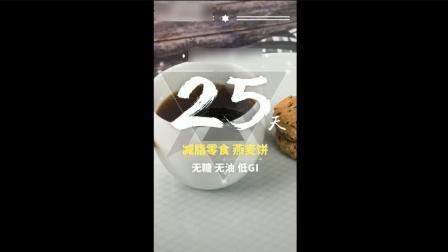 减脂餐第25天-减脂零食燕麦饼