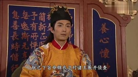 洪武三十二: 朱棣想要返回封地, 朱允炆拒绝, 原来想要削藩