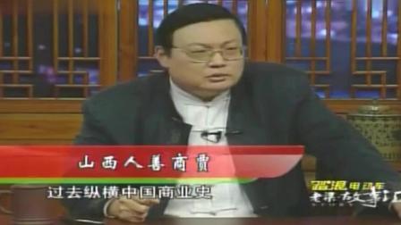 老梁: 山西晋商纵横中国商业历史5百年, 为什么生意做的那么好?