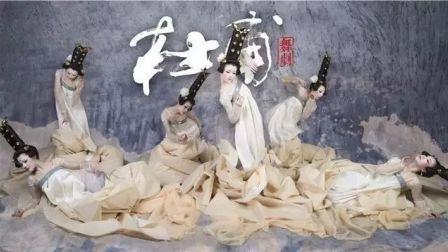 舞剧《杜甫》之丽人行  郝若琦 20181105