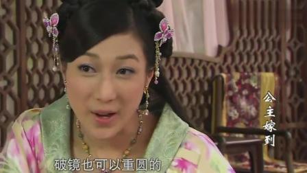 公主嫁到: 昭阳终于和其他公主和解, 还教她们夫妻之道, 美好!