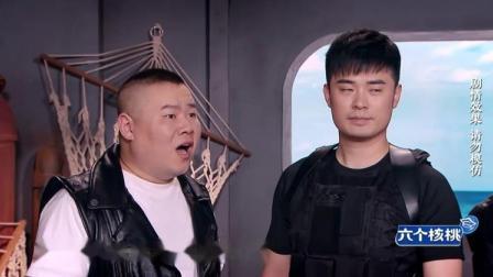 周六夜现场:小岳岳化身超能实习生,听到队长取的代号直呼为什么