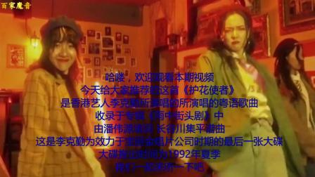 李克勤演唱这首《护花使者》突然在抖音上再次走红, 因为旋律好听, 适合舞蹈伴奏