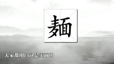 """晓说: 汉字也有进化史! """"面""""的五种写法, 你见过其中的几种?"""