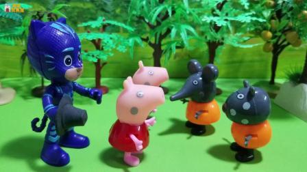 小猪佩奇玩具故事: 佩奇有一顶可以隐身的帽子, 好厉害