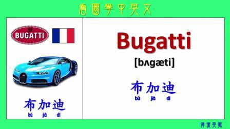 世界名车英文已经为你找齐, 下次见到别再认不出来了。