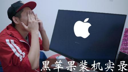 黑苹果装机实录, 真的一点也不难! 下期视频是教程!