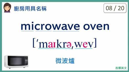 KK音标: 20个厨房用品的英文名称, 你知道微波炉怎么说吗?