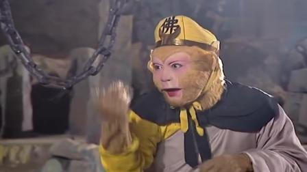 西游记: 悟空大闹妖怪洞穴, 妖怪有的受了!