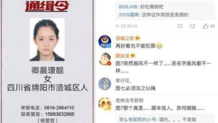 """火龙果传媒 第一季 发布""""最美女嫌疑人"""": 卿本佳人奈何做贼"""