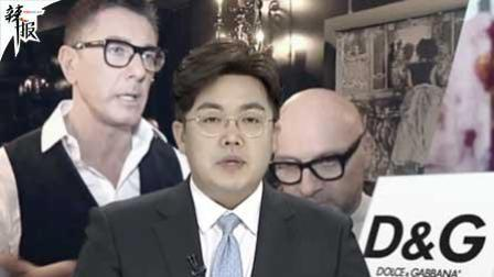 韩国网民怒怼DG: 针对的不只是中国