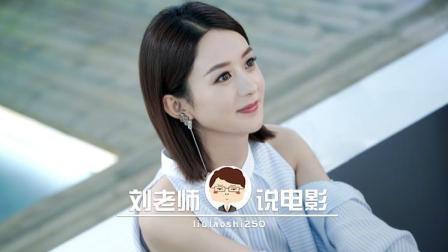 赵丽颖新剧, 看满屏霸道总裁上演土味商战