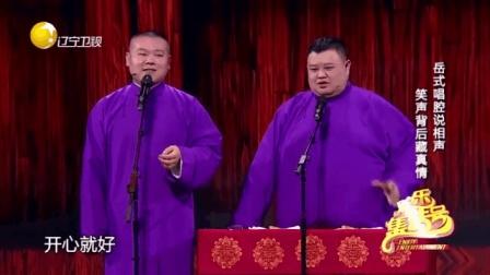 岳云鹏孙越相声用歌声征服观众, 眼泪扑簌簌的往下流