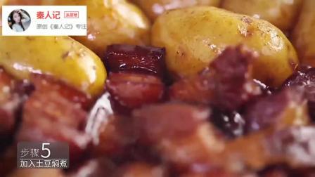 在线播放土豆焖鸭腿做法