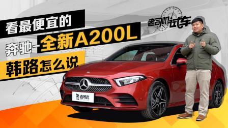 老司机试车: 最便宜的奔驰来了 售价21.69万起 韩路试驾全新A200L