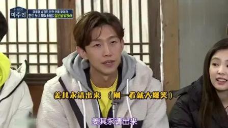 刘在石新综 因为林秀香的选择, 姜其永受到沉重打击