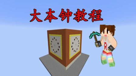 我的世界《明月庄主红石日记》四面大本钟教程