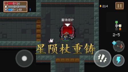 元气骑士: 星陨杖重铸出这把武器, 凉屋: 算你走运, 被你赚到了!