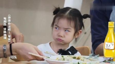 李承鉉夸小九吃餃子棒,lucky瞬間吃醋,這小表情真是絕了!