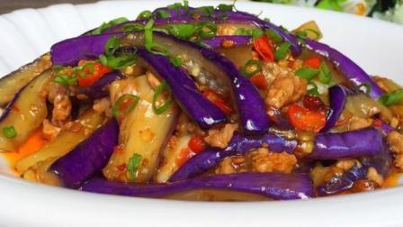 正宗肉末茄子的做法, 配米饭非常下饭, 每个人在家都可以做!