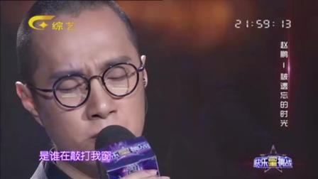 是谁在敲打我窗, 一起倾听歌手赵鹏为大家带来的《被遗忘的时光》
