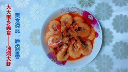 海鲜视频: 正宗油焖大虾的做法, 美味鲜香家常菜, 这么大个的虾, 饭店吃一盘至少100大洋