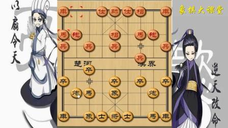 象棋大课堂: 经典的马炮残棋, 平炮打马还是跑马捉炮呢?