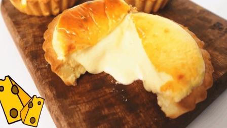 「烘焙教程」半熟芝士挞, 可以流动的爆浆甜品