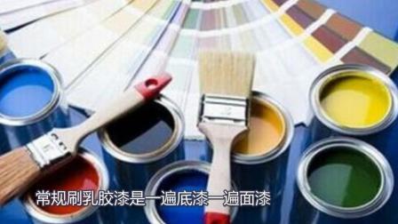 刷乳胶漆正规操作是几遍? 装修时需要注意些什么?