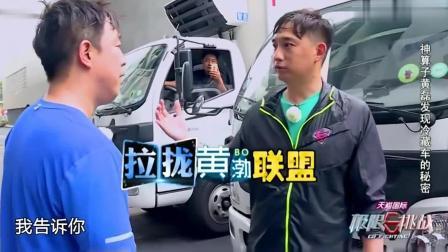 极限挑战: 神算子黄磊, 发现冷藏车的秘密, 罗志祥被黄磊吓的结巴了1