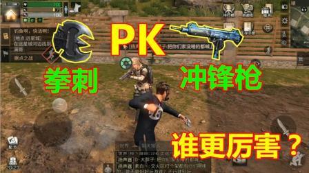 明日之后: 拳刺PK冲锋枪! 最强近战武器, 3拳打趴一个人