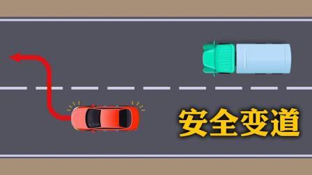 车速太快不敢并线, 新手只要记住这2点, 秒变老司机