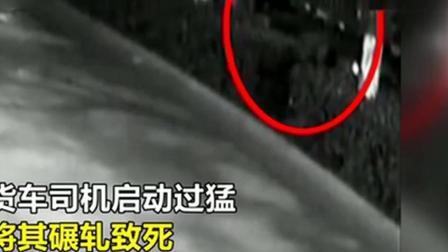 女子躲货车车底碰瓷被碾致死 交警 自己负全责!