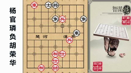 「胡荣华妙局精萃21」着法变化多端, 难以捉摸