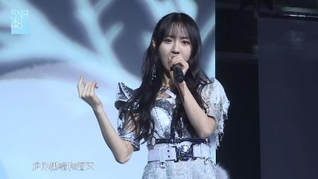 SNH48剧场公演20181124 19点