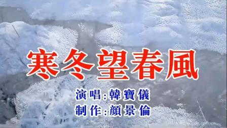 韩宝仪《寒冬望春风》, 歌曲好听, 超赞!