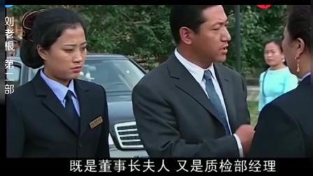 二奎提醒丁香, 她和刘老根结婚做了懂事长夫人! 集团就都他俩的了