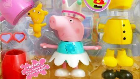 小猪佩奇的变装玩具, 佩奇还表演了海草舞哦