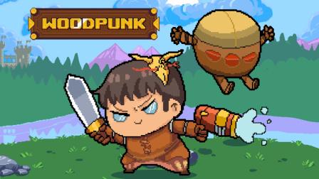 【风笑试玩】为了木头!!!丨WoodPunk 试玩