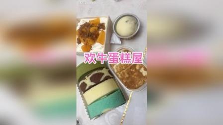 蛋糕卷北海道豆乳盒子奥利奥雪媚娘