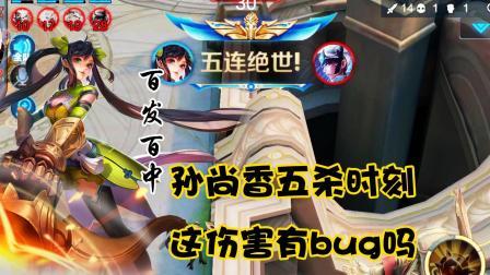 王者荣耀: 孙尚香五杀时刻, 这伤害是bug吗, 即使逃回泉水这五杀也拿定了!