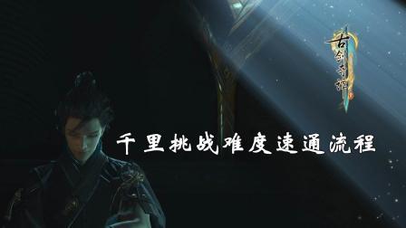 【QL】《古剑奇谭3》中文单机剧情最高难度速通流程01-辟邪王玄戈#游戏真好玩#