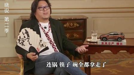 高晓松外国友人: 你们中国女人太狠了, 分手后连灯泡都拧走!
