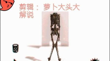 一款骨骼惊奇的游戏-萝卜吐槽番外