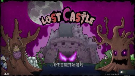 失落城堡 乱斗模式 诺言杯02