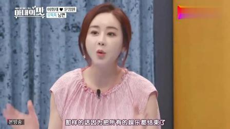 妻子的味道: 双胞胎送走之后, 韩国夫妇单独相处, 画面相当尴尬!